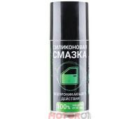 Cиликоновая смазка-спрей для резиновых уплотнителей ВМПАВТО Silicot Spray