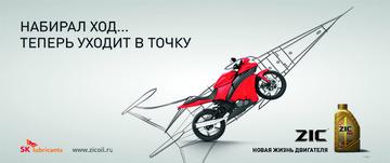 Моторное и трансмиссионное масло для мотоциклов и мототехники
