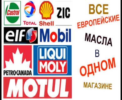 Моторное масло европейских брендов