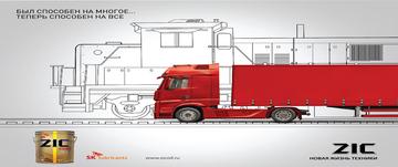 Масло для грузовиков, комбайнов и тракторов